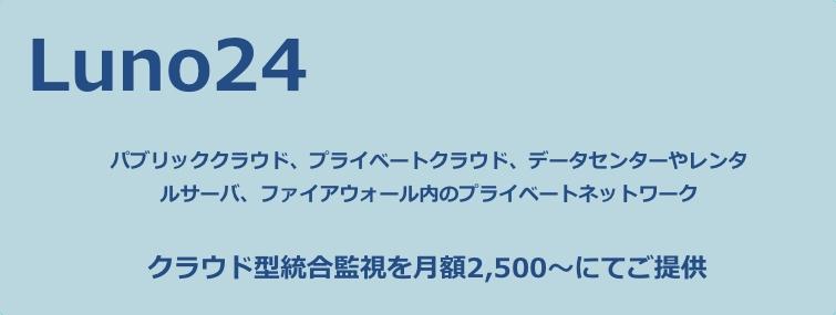 クラウド型統合監視サービス「luno24」を開始。24時間365日のシステム自動監視を月額2500円〜で導入