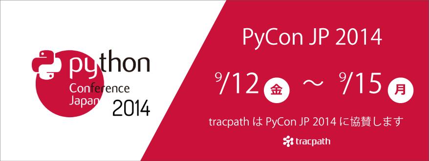 PyCon2014_8
